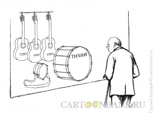 Карикатура: музыкальные инструменты, Гурский Аркадий