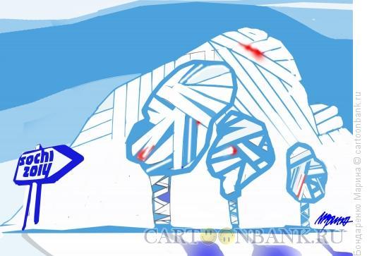 Карикатура: Сочи, 2014, Олимпиада, Бондаренко Марина