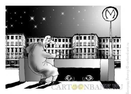Карикатура: Чудовище в подземном переходе, Богорад Виктор