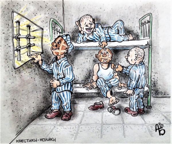 Карикатура: Крестики-нолики, backdanov