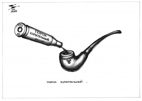 Карикатура: Порох курительный ., Юрий Косарев