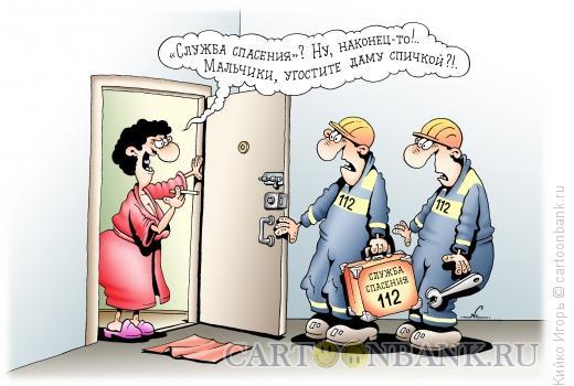 Карикатура: Спасательная спичка, Кийко Игорь