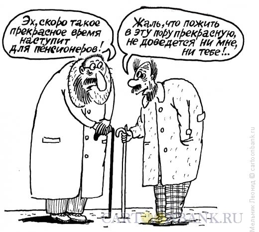 Карикатура: Ходят слухи, Мельник Леонид