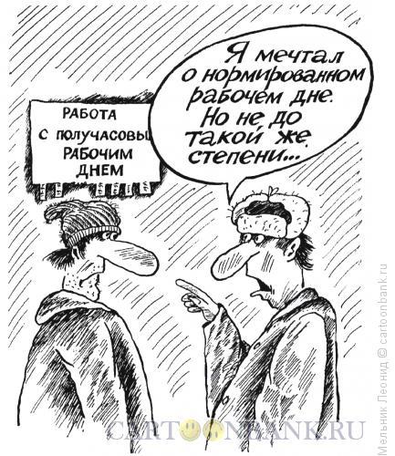 Карикатура: Маловато будет, Мельник Леонид