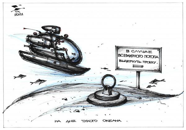 Карикатура: На дне Тихого океана ., Юрий Косарев