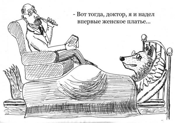 Карикатура: Психоанализ, Юрий Жиловец