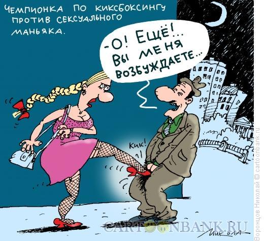 Карикатура: Сексуальный маньяк, Воронцов Николай