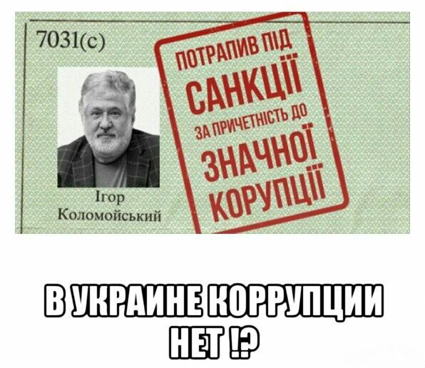 Мем: Украина -нет коррупции, sir nik