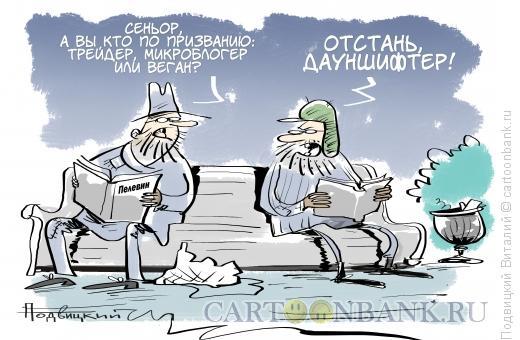 Карикатура: Языковые нюансы, Подвицкий Виталий
