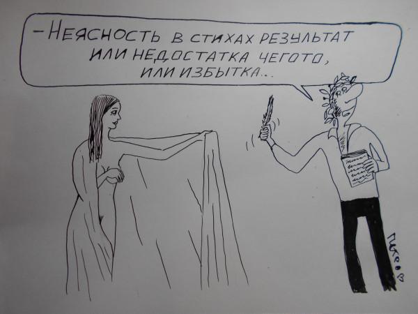 Карикатура: Женщина с покрывалом49(поэт), Петров Александр