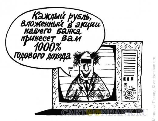 Карикатура: Не смотри в глаз, Мельник Леонид
