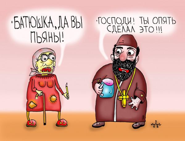 Карикатура: паства волнуется, Леонид Давиденко
