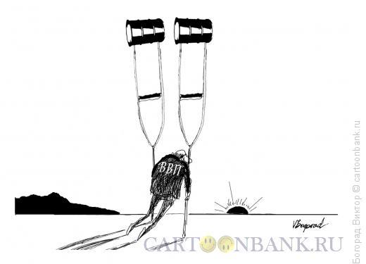 Карикатура: ВВП, Богорад Виктор