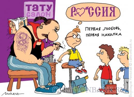 Карикатура: Юный патриот, Воронцов Николай