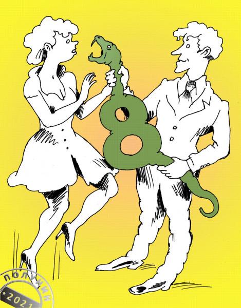 Карикатура: 8 марта, Александр Полунин