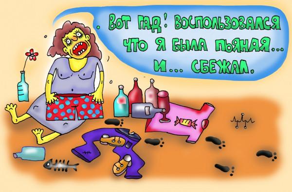 Карикатура: кругом негодяи!!!, Леонид Давиденко