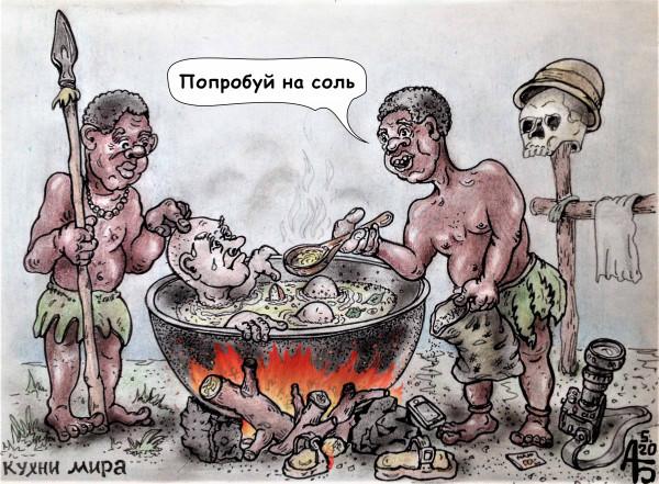 Карикатура: Кухни мира, backdanov