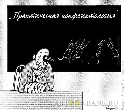 Карикатура: Практическая конфликтология, Богорад Виктор