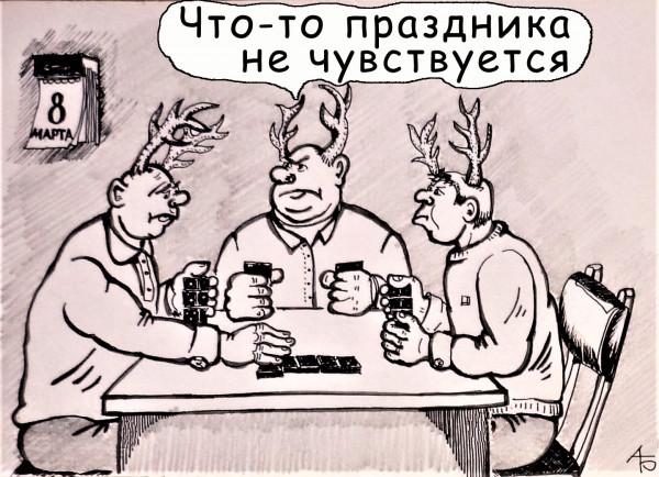 Карикатура: Праздник, backdanov