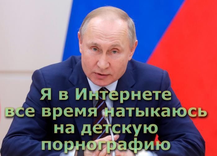 Мем: Путин в Интернете все время натыкается на детскую порнографию, Патрук