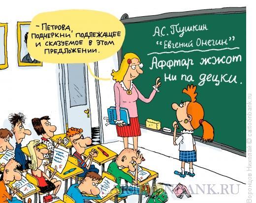 Карикатура: Современный русский язык, Воронцов Николай