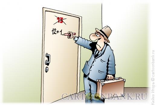 Карикатура: Суеверный, Кийко Игорь