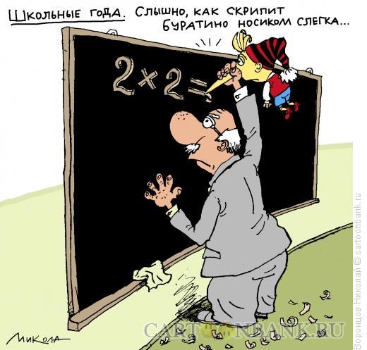 Карикатура: Буратино в школе, Воронцов Николай