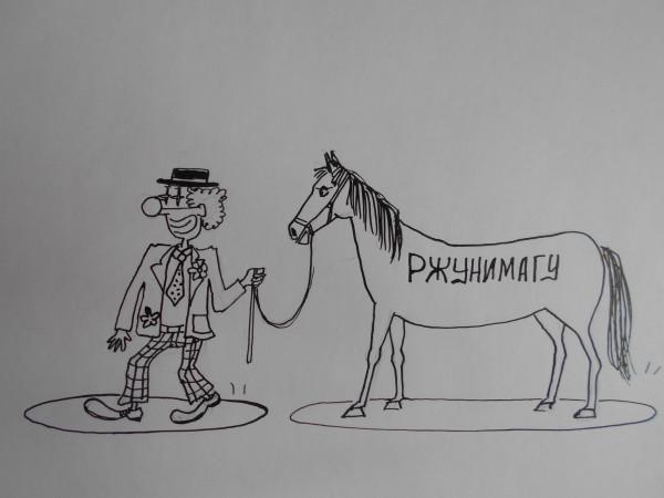 Карикатура: Клоун с конем, Петров Александр