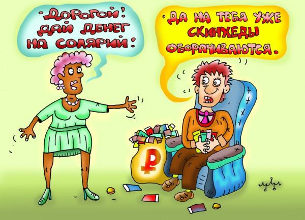 Карикатура: ну ладно, уговорила..., Леонид Давиденко