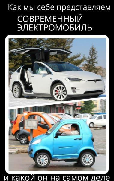 Мем: Самый популярный современный электромобиль, Piter piter SPB