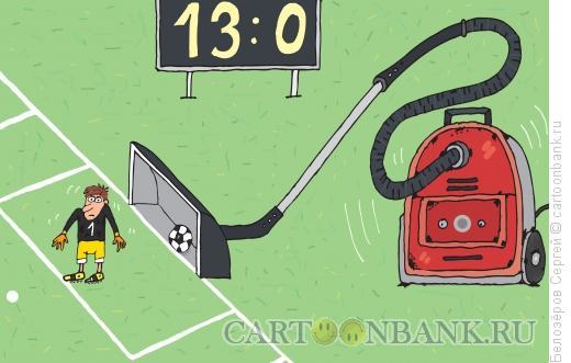 Карикатура: Техника игры, Белозёров Сергей