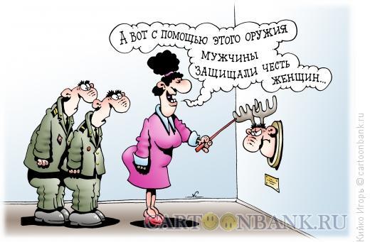 Карикатура: Защита чести, Кийко Игорь