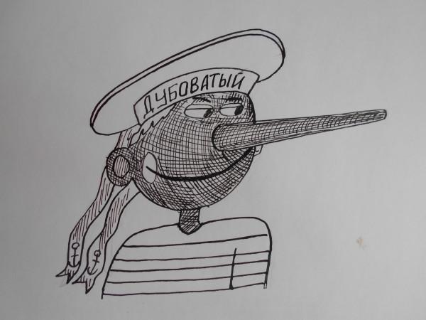 Карикатура: Буратино матрос, Петров Александр