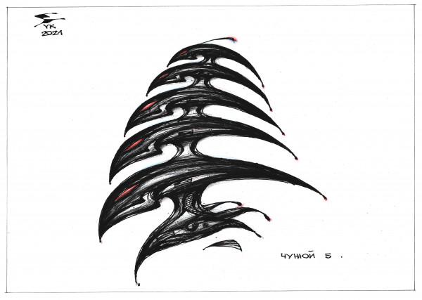 Карикатура: ЧУЖОЙ 5 . ЭВОЛЮЦИЯ ., Юрий Косарев