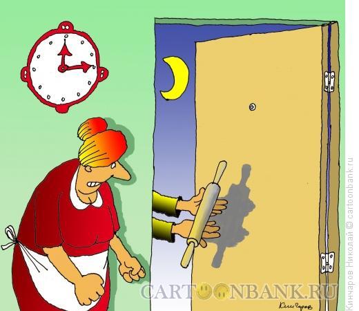 Карикатура: Поздний приход мужа, Кинчаров Николай