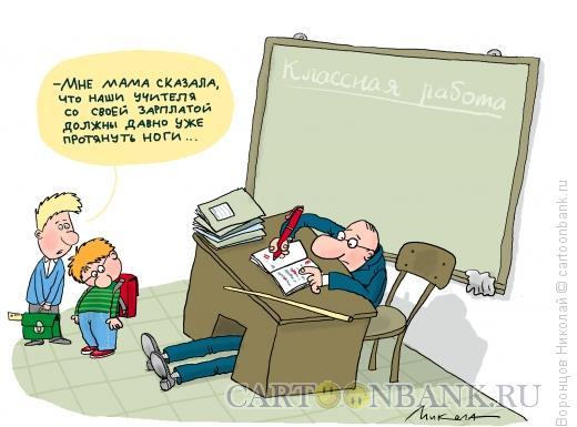 Карикатура: Школа, Воронцов Николай