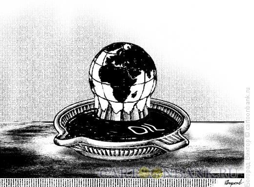 Карикатура: Выжатый ради нефти земной шар, Богорад Виктор