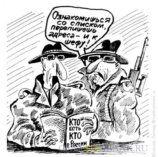 Карикатура: Хороший справочник, Мельник Леонид