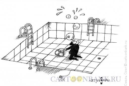 Карикатура: Бассейн, Смаль Олег