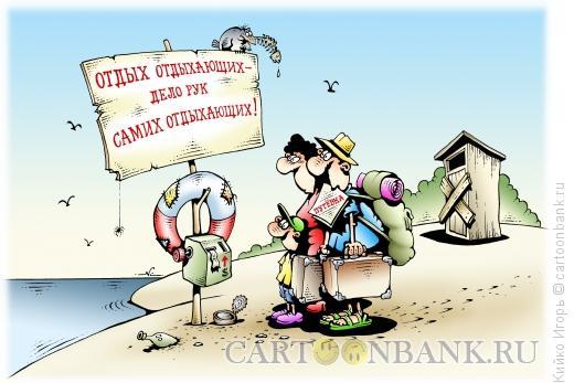 Карикатура: Дешевый отдых, Кийко Игорь