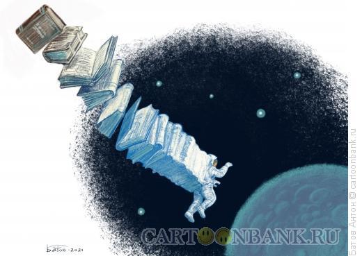 Карикатура: Космос. Фантастика и реальность, Батов Антон