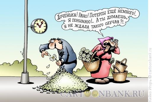 Карикатура: Терпеливое ожидание, Кийко Игорь