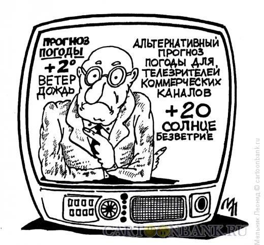 Карикатура: Альтернативный прогноз, Мельник Леонид