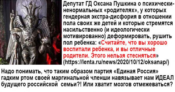 Мем: Как бороться с чудовищным насилием Оксаны Пушкиной в отношении всех нас?, Женщины против насилия