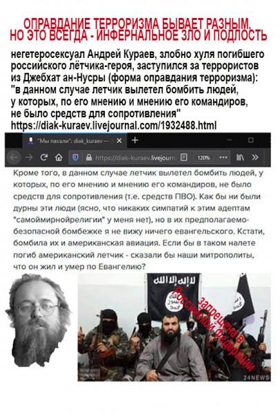 Мем: Когда умеешь иезуитски оправдывать терроризм, Александр Солдатов