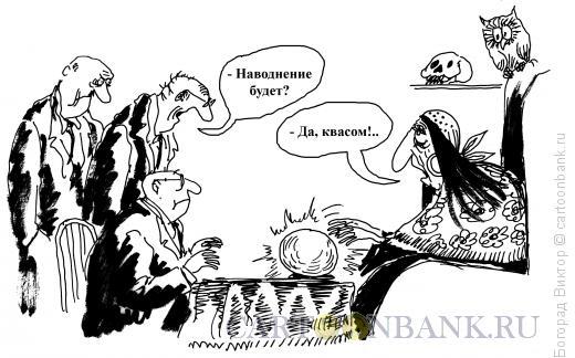 Карикатура: Квасная истина, Богорад Виктор