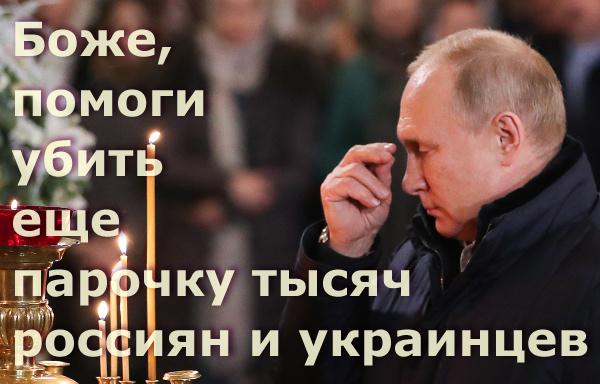 Мем: Молитва Путина: Боже, помоги убить еще парочку тысяч россиян и украинцев, Патрук