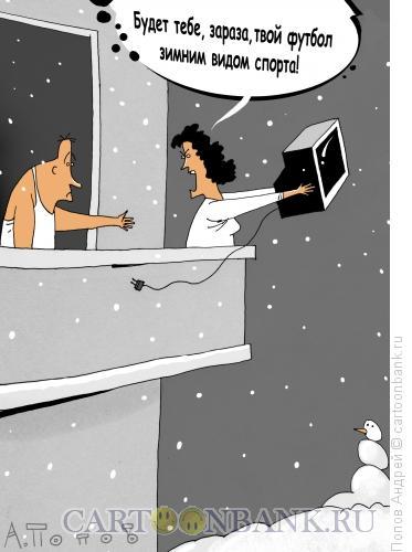 Карикатура: О футболе, Попов Андрей