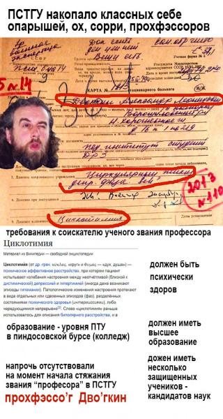 """Мем: о """"профессоре"""" А.Л.Дворкине, Миша Плотников"""
