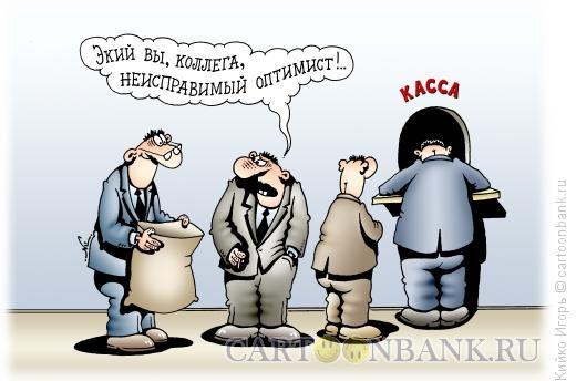 Карикатура: Оптимист перед кассой, Кийко Игорь